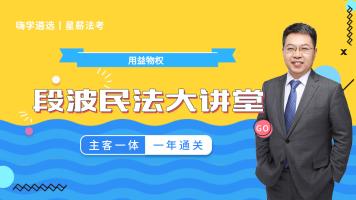 【星薪法考】名师讲理论 段波民法 主客一体(二十一)
