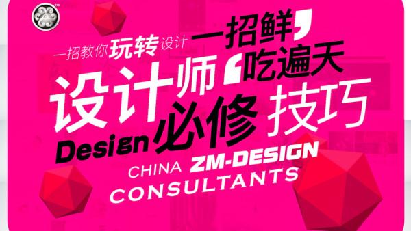 平面设计师/UI设计师/网页设计师通用必修技巧一招教你玩转设计