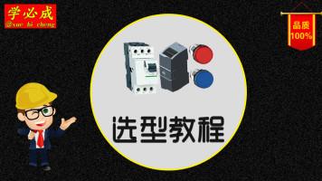 电气元件选型电工基础HMI触摸屏PLC编程手册电缆在线培训视频教程