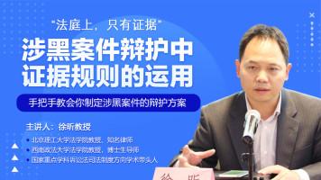 法学教授、知名律师——徐昕教授:涉黑案件辩护中证据规则的运用