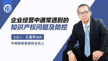 王国华:企业经营中通常遇到的知识产权问题及防控