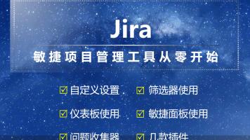 Jira敏捷项目管理工具从零开始