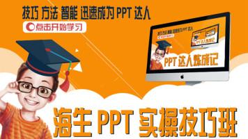 PPT实操特训营(直播+回放)