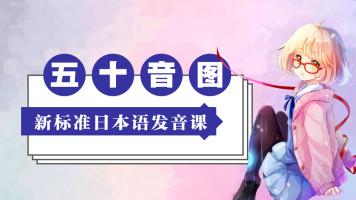 鸿鹄梦日语50音精品发音课