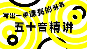 免费学习日语五十音