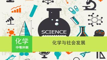 中考化学——化学与社会发展