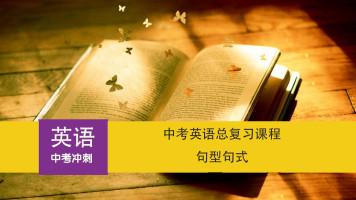 中考英语——句子