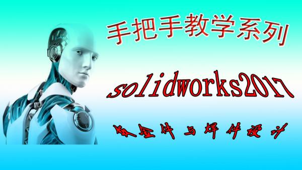 机械设计视频课程,SolidWorks2017钣金与焊件设计教程