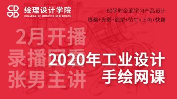 2020年绘理学院春季工业设计手绘创作课