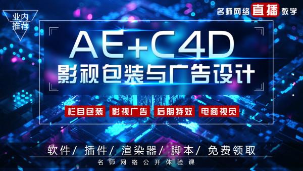 AE+C4D影视后期课程,特效视频广告动画栏目包装设计师,平面电商美工班