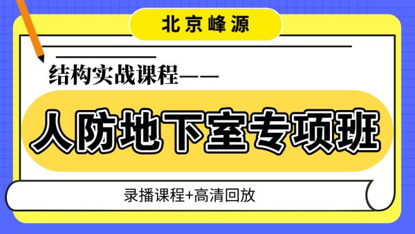 【北京峰源】人防结构设计专训实战班