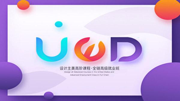高阶UI/APP/UX/WEB/插画/C4D全链设计师名企大师班