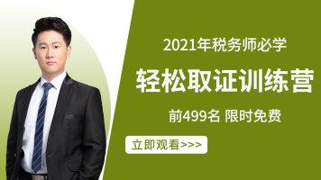 【菜子学院】2020税务师|注册税务师|财务与会计|税法|涉税服务
