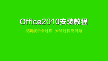 Office2010安装教程