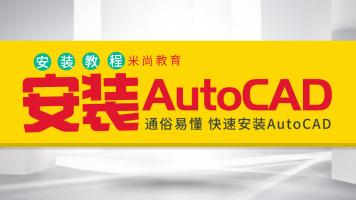 CAD安装步骤教程及注册机激活方法(AutoCAD各版本通用)