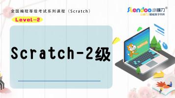 Scratch-2级