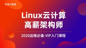 Linux云计算/高端运维/2020Linux云计算架构师-VIP教程-入门必备