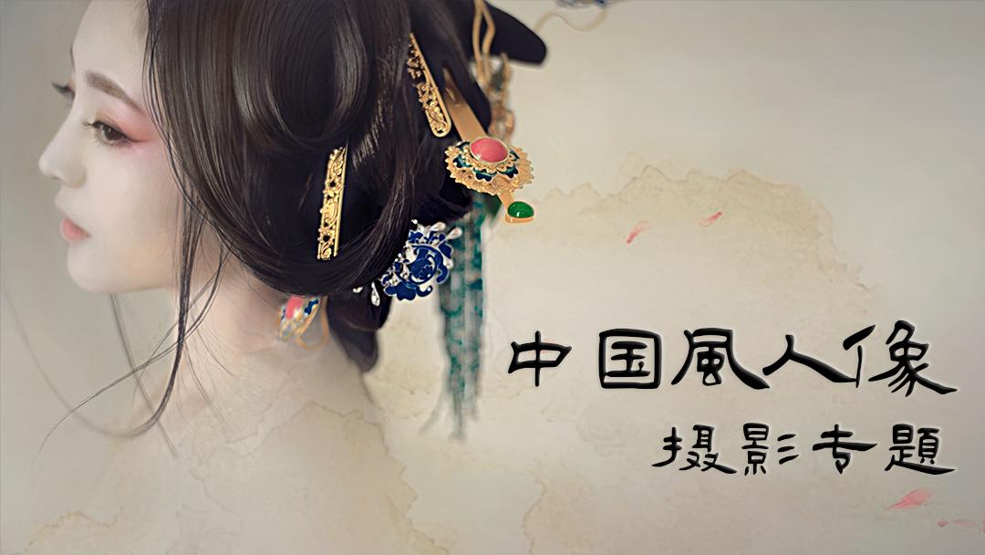 中国风人像专题摄影/古风后期/古装汉服/工笔画制作/摄影后期