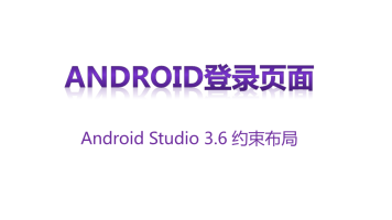 Android简单登录页面(Android Studio3.6)