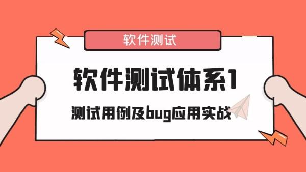 测试基础篇—软件测试用例及Bug应用实战