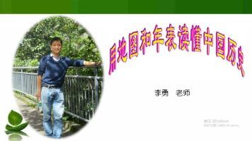 用地图和年表读懂中国历史