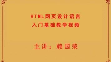 HTML网页设计语言入门基础教学视频课程