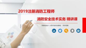 【动力消防】2020注册消防工程师 消防安全技术实务 先导课