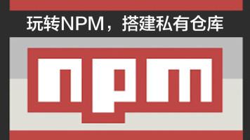 玩转NPM,搭建私有仓库
