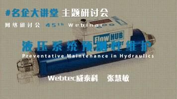 45th Webinar|#名企大讲堂 液压系统的预测性维护 | 张慧敏