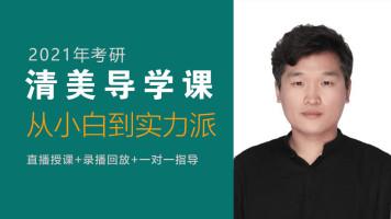 2021年清华大学工业设计考研导学课