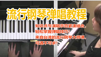 流行钢琴弹唱教程