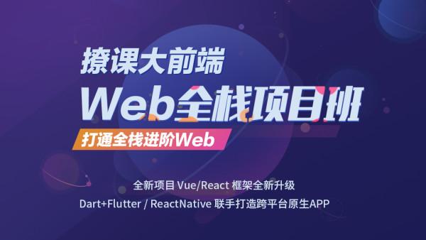 撩课-Web全栈2期-精英项目班