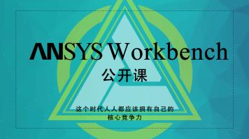 乐仿百人名师团-ANSYS公开课