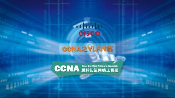 CCNA网络精品课之VLAN