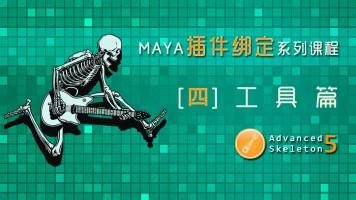 MAYA-ADV插件绑定系列课程之四(工具篇)【老船@动画吧】