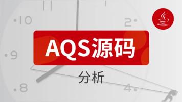 重入锁之AQS源码分析,java高级开发,java架构师进阶课-咕泡学院