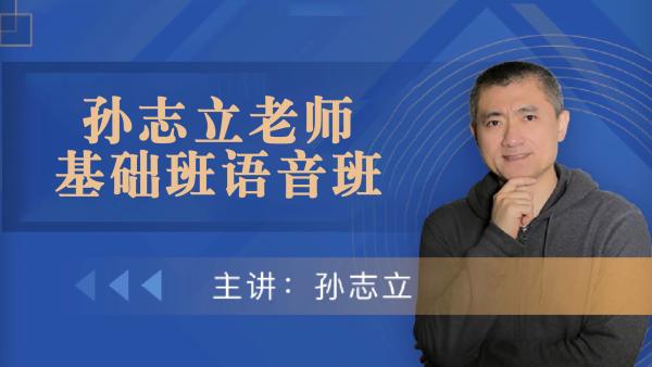 孙志立老师16周英语基础语音课上线 !1月14日开课!