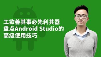 工欲善其事必先利其器,盘点Android Studio的高级使用技巧
