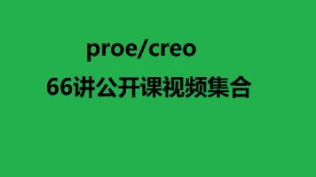 proe/creo公开课实战视频集合