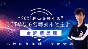 2022护士资格证考试免费课免费试听版(护资辅导名师刘本胜主讲)