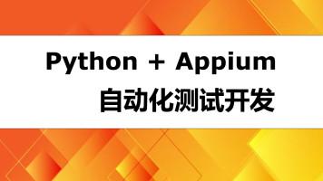 软件测试 Python Appium 自动化测试开发