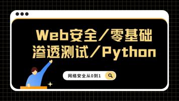 Web安全/零基础/渗透测试/Python/信息安全/网络安全