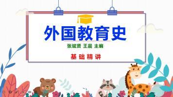 外国教育史  张斌贤版  基础班+强化班