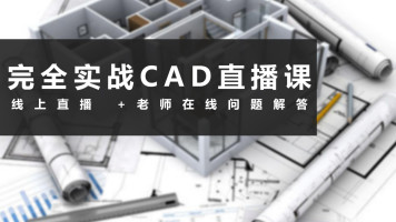 完全实战CAD2020在线直播课程