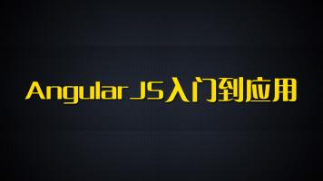 尚硅谷AngularJS视频