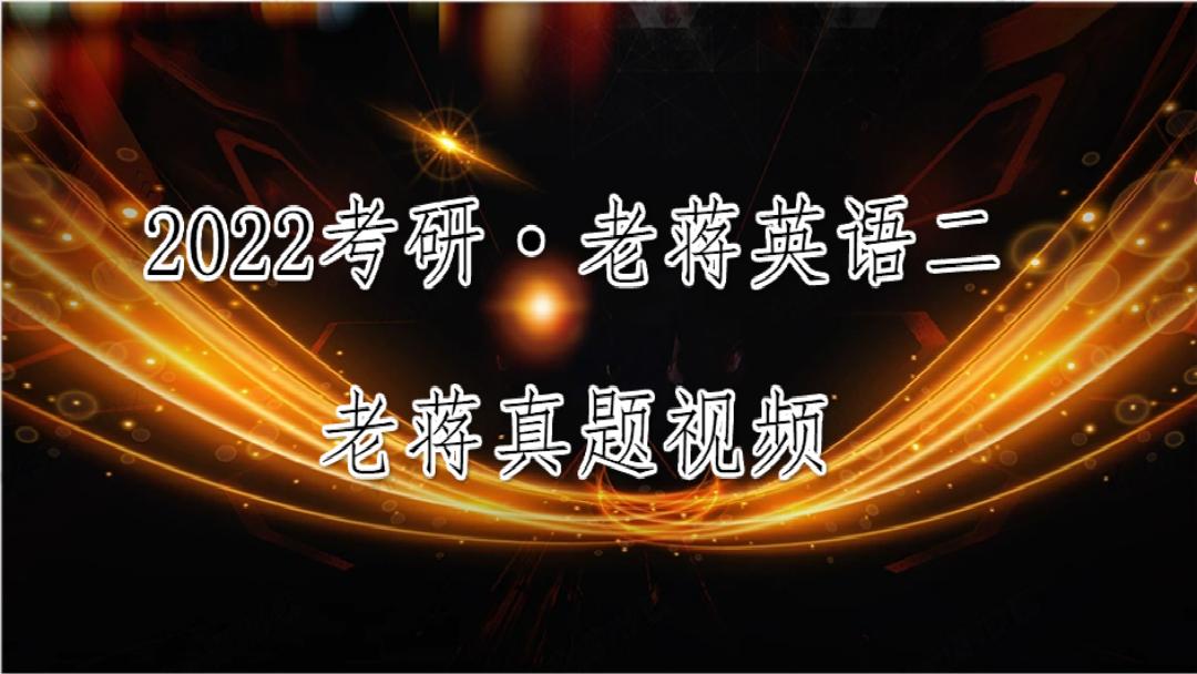 2022老蒋真题2012真题视频三