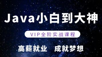 Java基础到高级实战VIP课程(Spring/SpringMVC/Mybatis/MySQL)