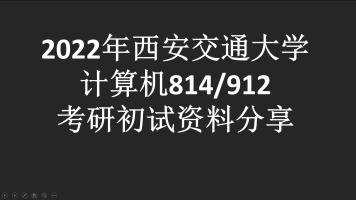 22西交计算机814/912考研初试资料分享