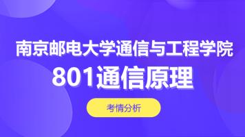 南京邮电大学通信与信息工程-801通信原理考情分析