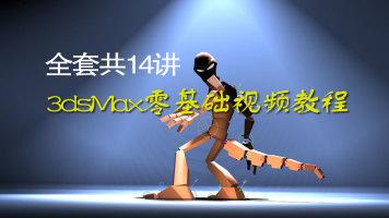 3dsMax零基础视频教程(最受欢迎的入门级教程)【沐风老师】